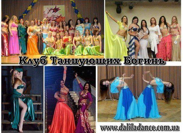 «Клуб Танцующих Богинь»