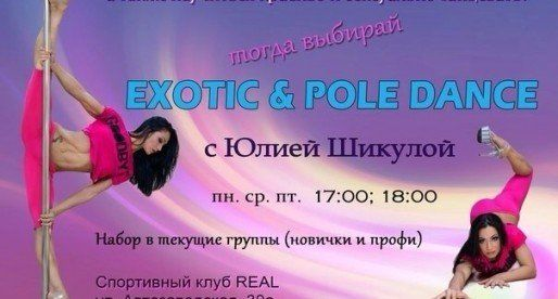 «Exotiс Dance Studio»