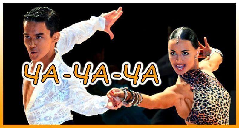 Бальные танцы. Видео ча-ча-ча