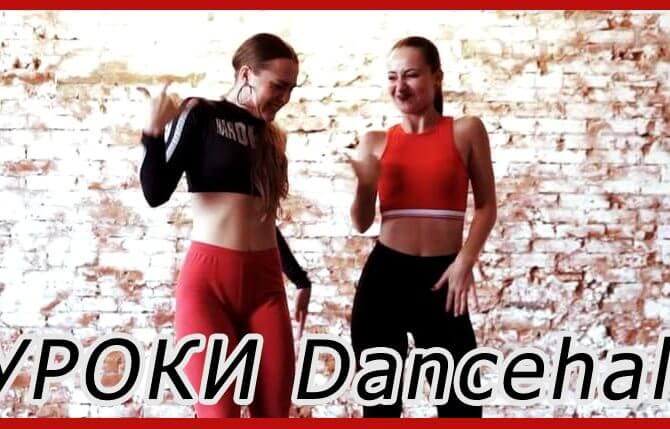 Dancehall Tutorial: Видео обучение дэнсхоллу с Аленой Елиной. Ч3