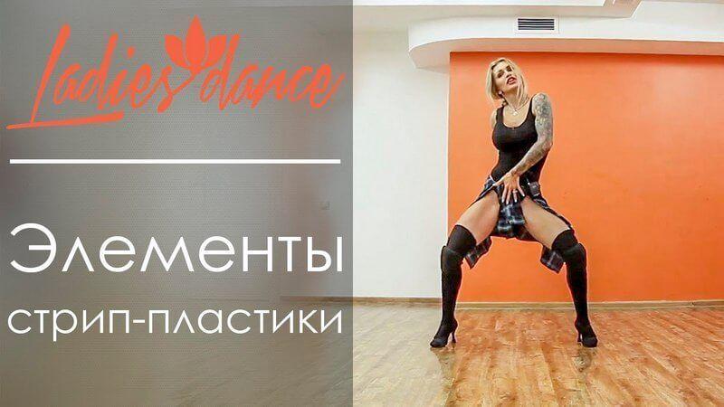 Уроки стриппластики для начинающих от школы танцев «Ladies Dance»