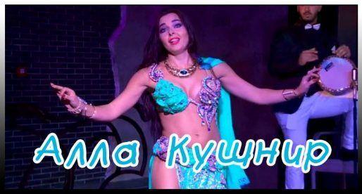 Восточные танцы от Аллы Кушнир