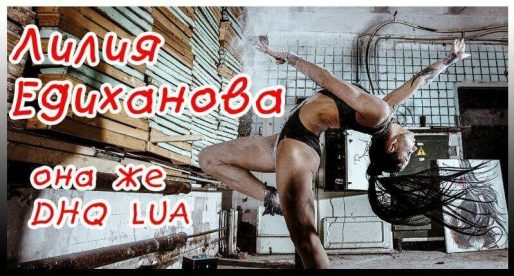 Едиханова Лилия (DHQ LUA) — танцор и хореограф