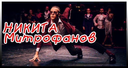 Никита Митрофанов — vogue dancer
