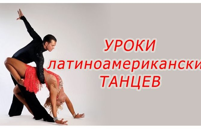 Обучение латиноамериканским танцам. Видео уроки онлайн. Ч.1