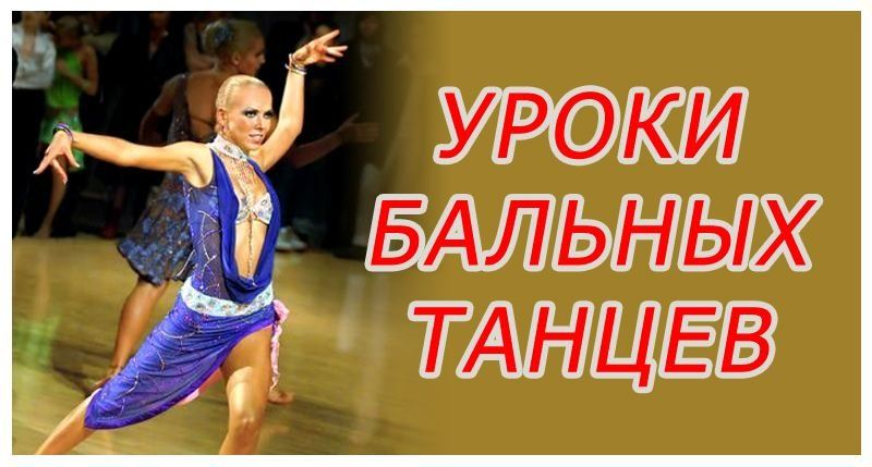 Работа рук в бальных танцах. Видео обучение онлайн