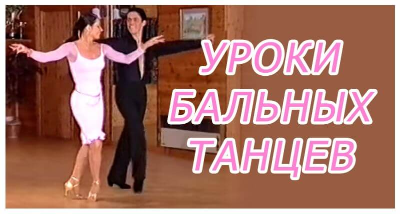 Бальные танцы. Видео уроки ча-ча-ча