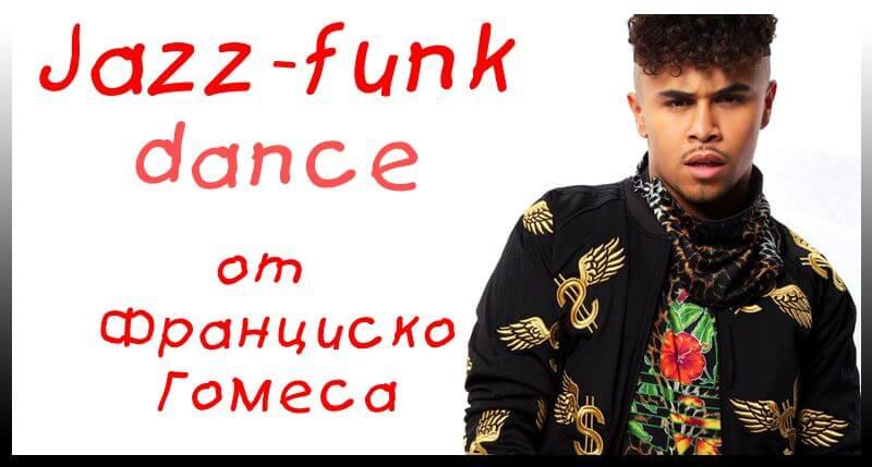 Джаз-фанк от Франциско Гомеcа (Francisco Gomez)