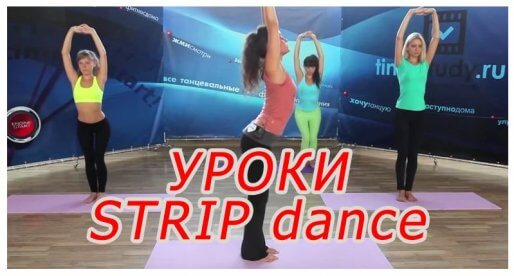 Strip dance. Видео уроки женской пластики. Ч1