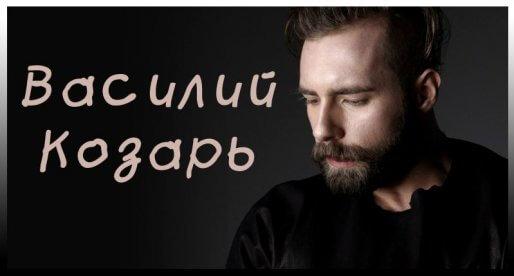 Танцор и хореограф Василий Козарь. Биография