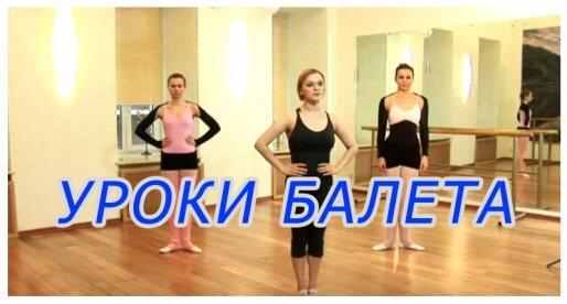 Видео уроки классического танца. Балет. Разогрев