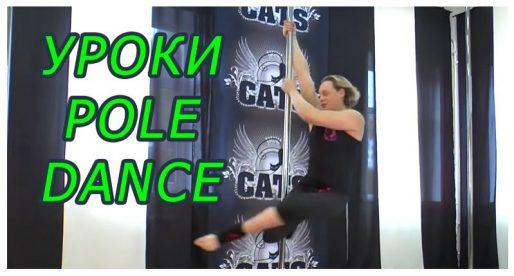 Видео уроки Pole dance для начинающих. Ч.1