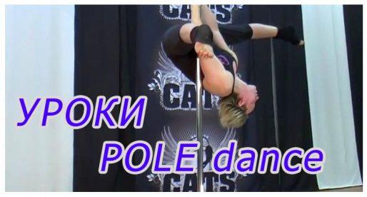 Видео уроки Pole dance для начинающих. Ч.3