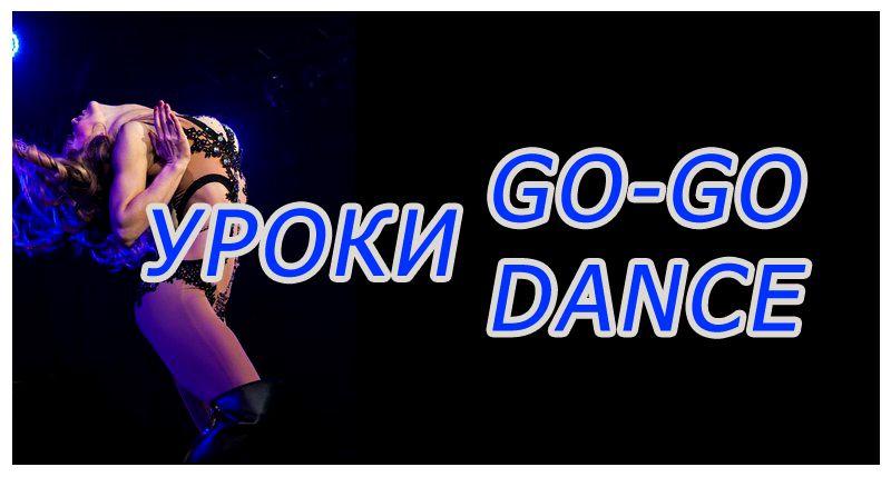Обучение Go-Go dance (pj style) от Юлии Кузьминой