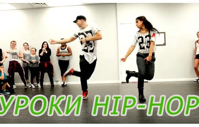 Видео урок Hip-Hop dance