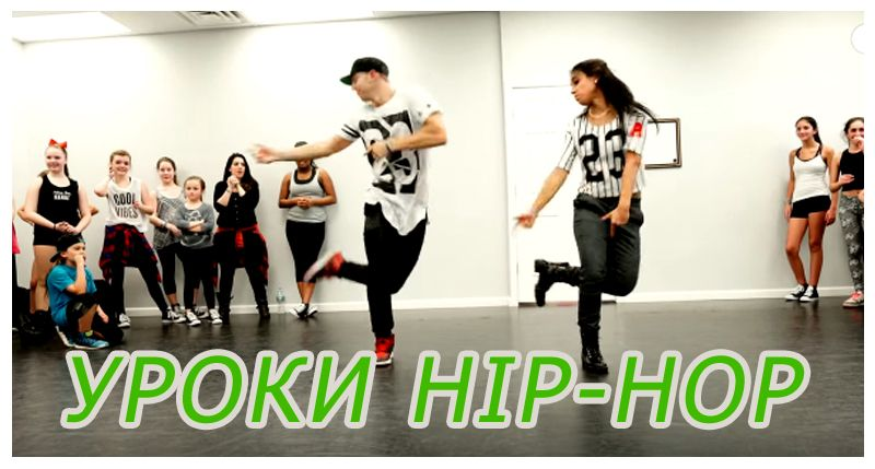 Видео урок Hip-Hop dance