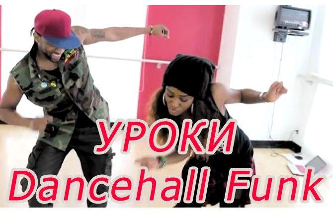 Видео уроки Dancehall для начинающих. Ч.1