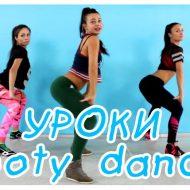 Booty dance. Видео уроки онлайн от Жени Волковой