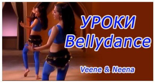 Обучение восточным танцам. Arabic Belly Dance For Beginners. Ч.1