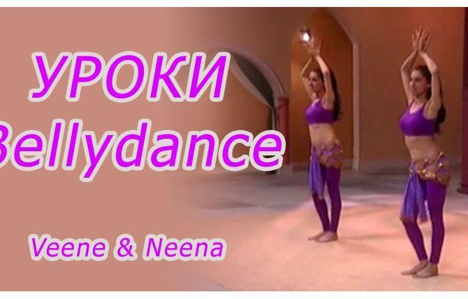 Обучение восточным танцам. Arabic Belly Dance For Beginners. Ч.2