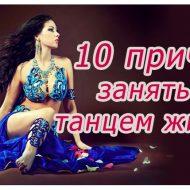 10 причин заняться танцем живота