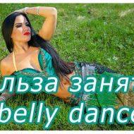 Польза занятий belly dance