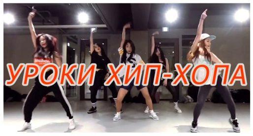 Обучающее танцевальное видео: Mina Myoung, Beyonce — 7/11