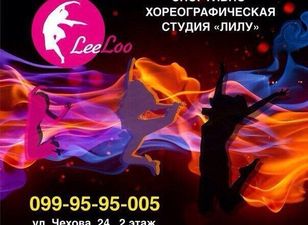Спортивно-хореографическая студия «LeeLoo»
