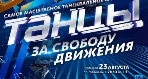 Шоу «Танцы» на ТНТ: кастинг в Екатеринбурге (выпуск 1)