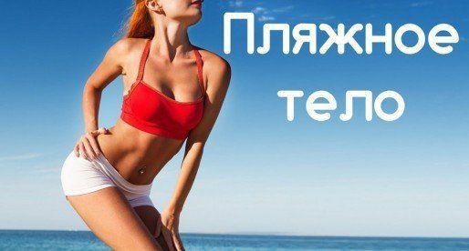 Уроки фитнеса от Катерины Буйды: «Пляжное тело»