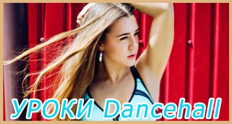 Dancehall Tutorial: Видео обучение дэнсхоллу с Аленой Елиной. Ч2
