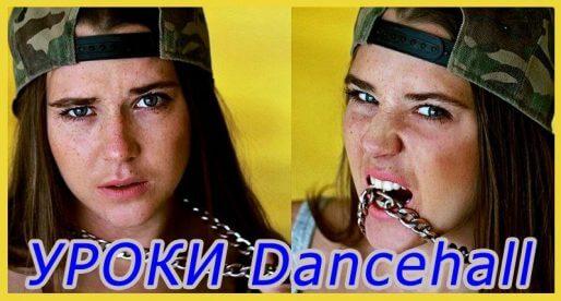Dancehall Tutorial: Видео обучение дэнсхоллу с Аленой Елиной. Ч1