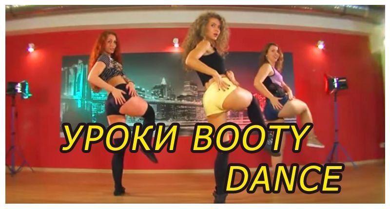 Видео обучение тверк (booty dance) онлайн