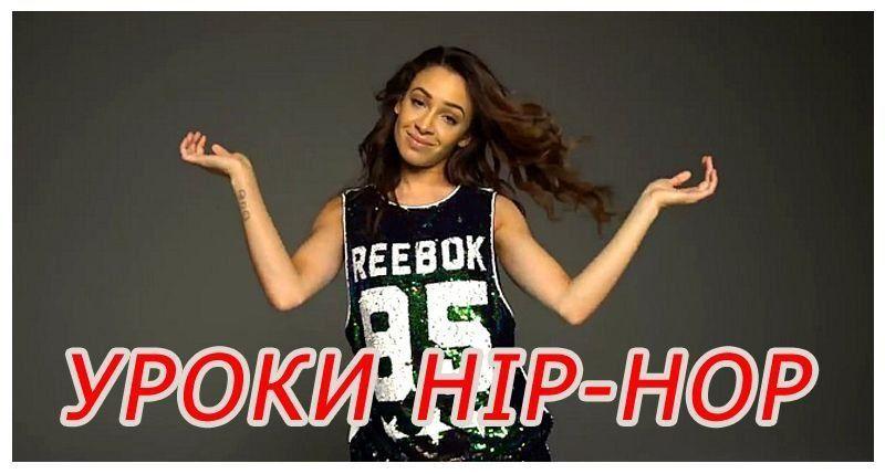 Видео уроки хип-хоп