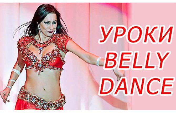 Восточные танцы. Видео мастер-класс от Елены Рамазановой