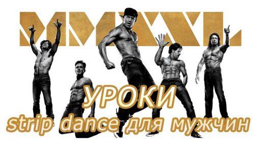 Magic Mike dance tutorial — видео обучение strip dance для мужчин