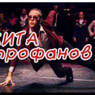 Никита Митрофанов — vogue dancer