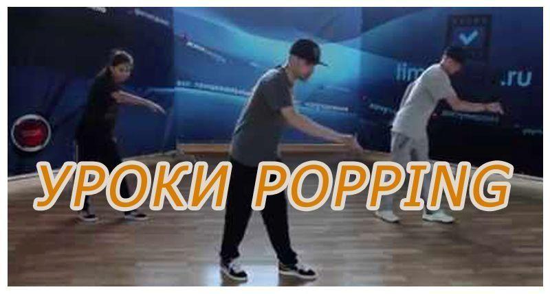 Обучение popping dance онлайн. Видео уроки поппинга. Часть 1