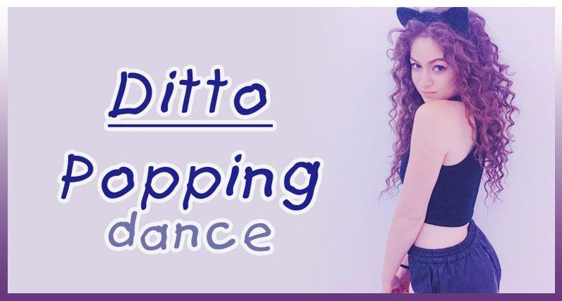 Popping dance от Dytto. Видео подборка