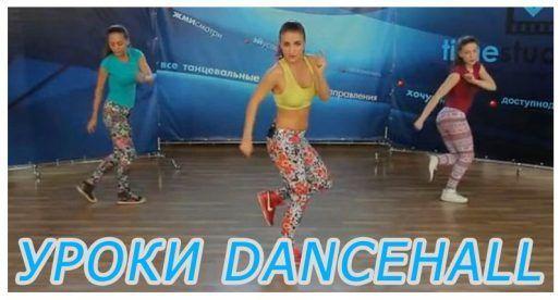 Уроки dancehall. Базовое обучение онлайн. Часть 1