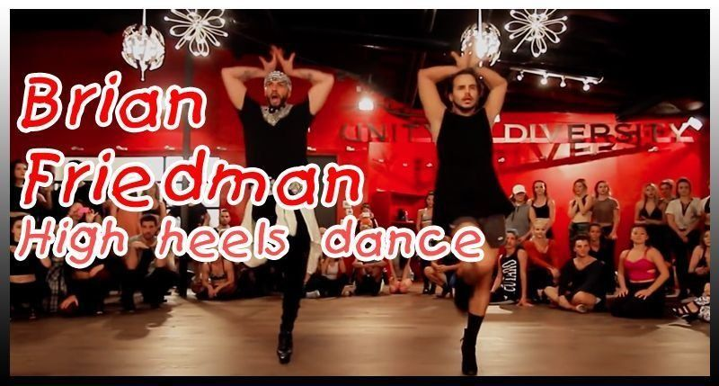 High heels dance video от Брайана Фридмана