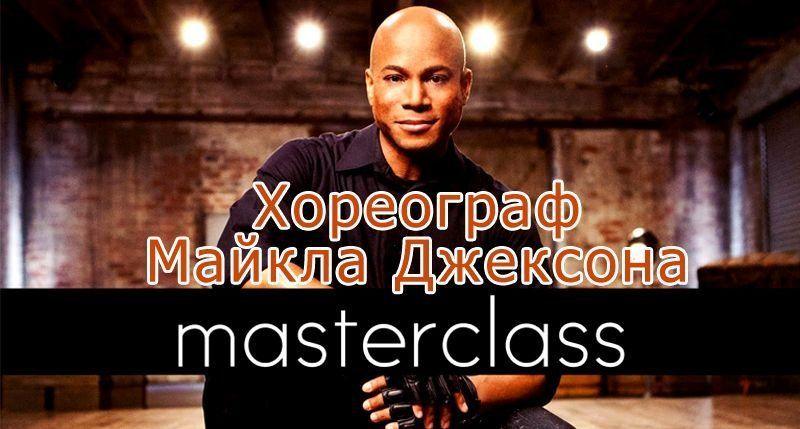 Мастер-класс от хореографа Майкла Джексона Трэвиса Пэйна