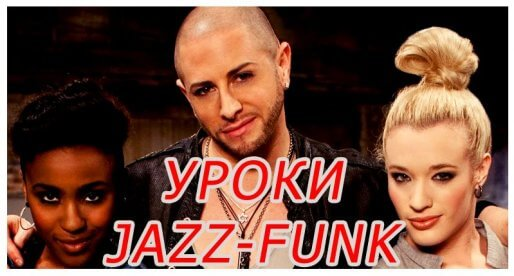 Brian Friedman: jazz-funk dance video tutorial