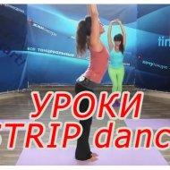 Strip dance. Видео уроки женской пластики. Ч1
