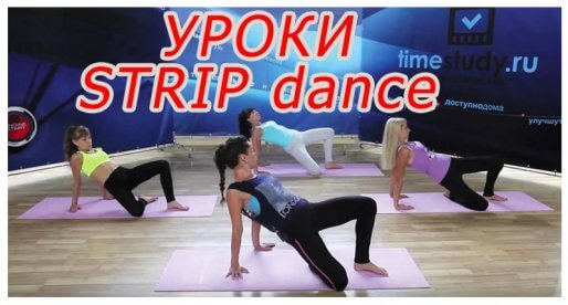 Strip dance. Видео уроки женской пластики. Ч2