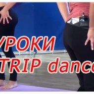 Strip dance. Видео уроки женской пластики. Ч3