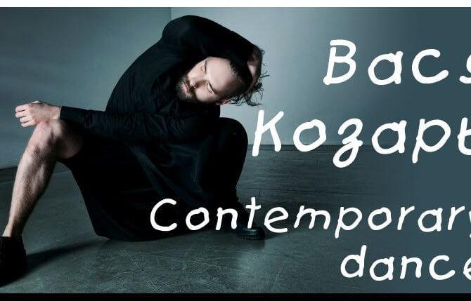 Вася Козарь. Contemporary dance video