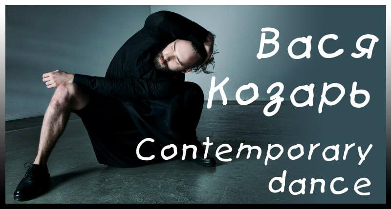 Вася Козарь. Contemporary dance video