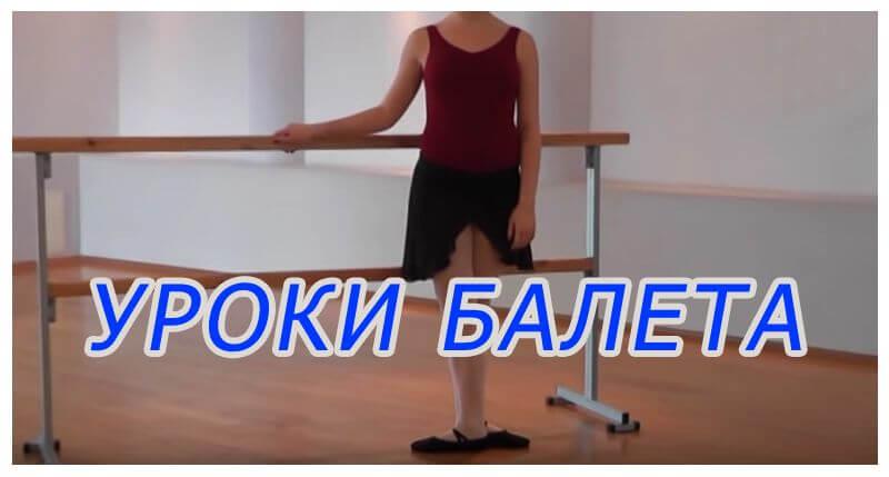 Видео уроки классического балета для начинающих