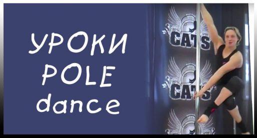 Видео уроки Pole dance для начинающих. Ч.2